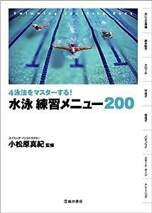 4泳法をマスターする! 水泳 練習メニュー200