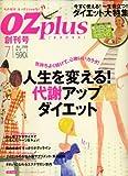 OZ plus (オズ・プラス) 2008年 07月号 [雑誌]