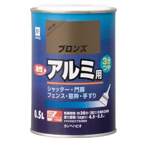 カンペハピオ 油性アルミ用 ブロンズ 0.5L