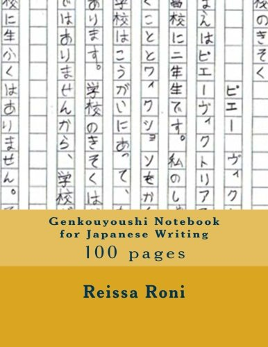genkouyoushi notebook for japanese writing  genko yoshi