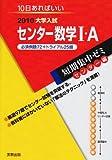 大学入試短期集中ゼミセンター数学1・A センター編 2010 (大学入試短期集中ゼミ 12)