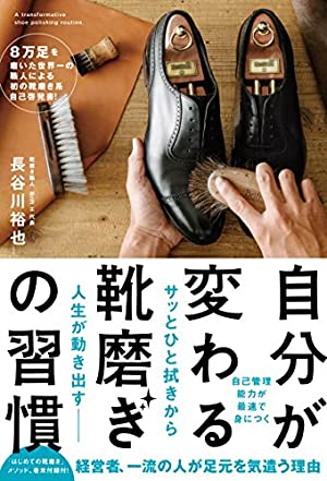 自分が変わる 靴磨きの習慣
