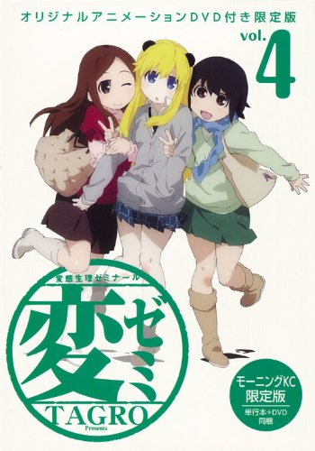 DVD付初回限定版 変ゼミ(4)