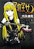 怪物王女 10 ドラマCD付き限定版 (プレミアムKC)