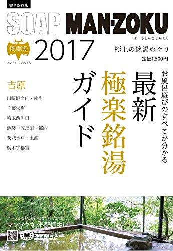 SOAP MAN-ZOKU 関東版2017 (プレジャームック)