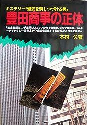 豊田商事の正体―ミステリー「過去を消しつづける男」