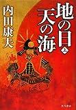 内田康夫:「地の日 天の海」を読む。