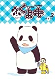 ふくよも 2 (2) (コミホリコミックス)