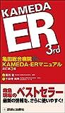 亀田総合病院 KAMEDA-ERマニュアル 改訂第3版