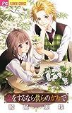 恋をするなら僕らのカフェで (Betsucomiフラワーコミックス)