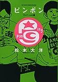 ピンポン フルゲームの 1 (ビッグコミックススペシャル)