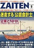 ZAITEN (財界展望) 2011年 09月号 [雑誌]