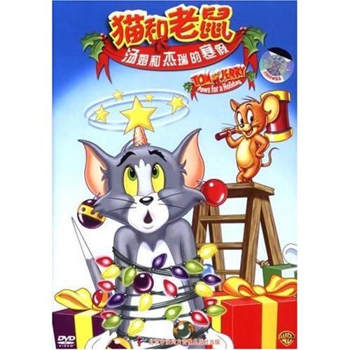 猫和老鼠 汤姆和杰瑞的寒假 DVD