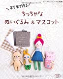 余り布で作るちっちゃなぬいぐるみ&マスコット (レディブティックシリーズno.3629)
