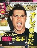 WORLD SOCCER KING (ワールドサッカーキング) 2013年 2/21号 [雑誌]