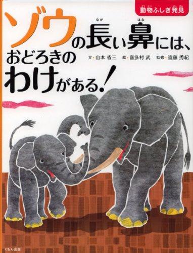 ゾウの長い鼻には、おどろきのわけがある! (動物ふしぎ発見)