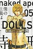 文庫版DOLLS 05 (IDコミックス ZERO-SUMコミックス)