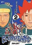 ピューと吹く!ジャガー 2 「メリークリスマスだYO!全員集合」[DVD]