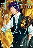 オキテネムル(3) (アクションコミックス)