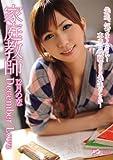 家庭教師 有花 12月の恋 December Love [DVD]