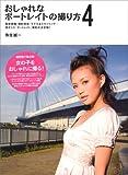 おしゃれなポートレイトの撮り方〈4〉最新機種・撮影技術・モデル&スタイリング…進化した「ポートレイト」撮影の決定版! (MARBLE BOOKS―daily made)