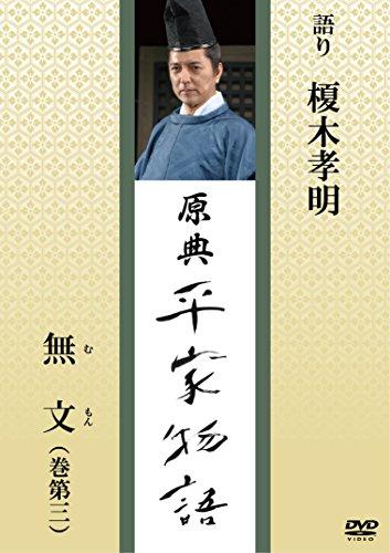 原典 平家物語 19 無文 (むもん) [DVD] 榎木孝明 株式会社ハゴロモ
