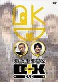 小野坂・小西のO+K DVD