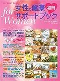 女性の健康サポートブック