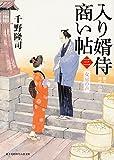 入り婿侍商い帖 (3) 女房の声 (新時代小説文庫)