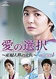 愛の選択 〜産婦人科の女医〜 DVD-SET1