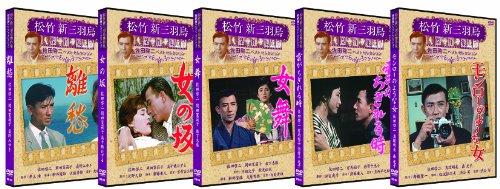 松竹新三羽烏傑作集 佐田啓二作品 DVDセット