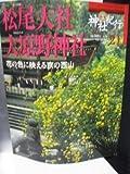 週刊 神社紀行 21 松尾大社 大原野神社 学研