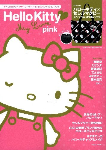 HELLO KITTY MY LOVE pink (学研ムック)