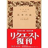 民衆の敵 (岩波文庫 赤 750-2)