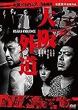 大阪バイオレンス3番勝負 大阪外道 OSAKA VIOLENCE[DVD]