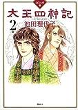 コミック版 太王四神記 2巻 (1週間COMICS)