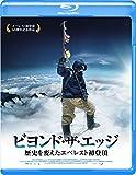 ビヨンド・ザ・エッジ 歴史を変えたエベレスト初登頂 [Blu-ray]