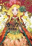 カーニヴァル(18) 通常版: IDコミックス/ZERO-SUMコミックス