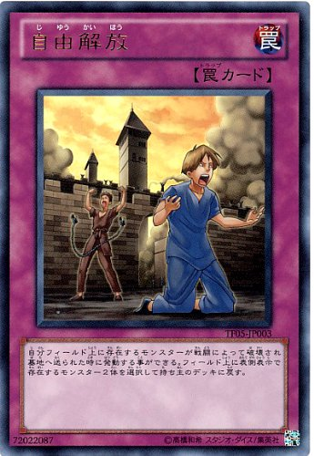 TF05-JP003 UR 自由解放【遊戯王シングルカード】