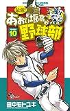 最強!都立あおい坂高校野球部(10) (少年サンデーコミックス)