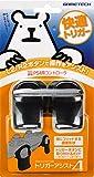 PS4用L2/R2ボタンアタッチメント『トリガーアシスト4』