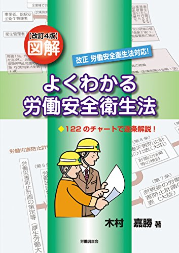 改訂4版 図解 よくわかる労働安全衛生法 -