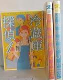冷蔵庫探偵 コミック 1-3巻セット (ゼノンコミックス)
