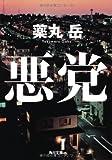 悪党 (角川文庫)