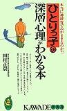 ひとりっ子の深層心理がわかる本―本当に神経質でわがままなのか?! (KAWADE夢新書)