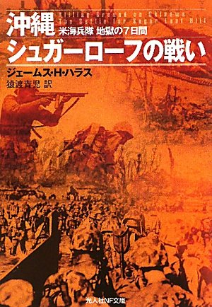 沖縄シュガーローフの戦い―米海兵隊地獄の7日間 (光人社NF文庫)