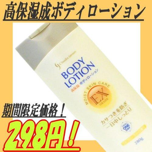 ボディクリーム 香り 人気 ローション 高保湿成分配合 280g