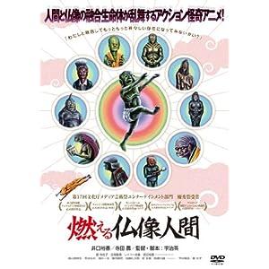 燃える仏像人間 [DVD]
