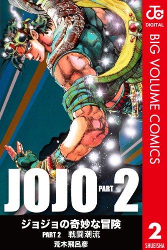 ジョジョの奇妙な冒険 第2部 モノクロ版 2: 5 (集英社文庫―コミック版)