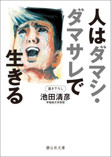 人はダマシ・ダマサレで生きる (静山社文庫)